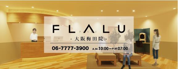 大阪の美容皮膚科FLALUの店舗情報