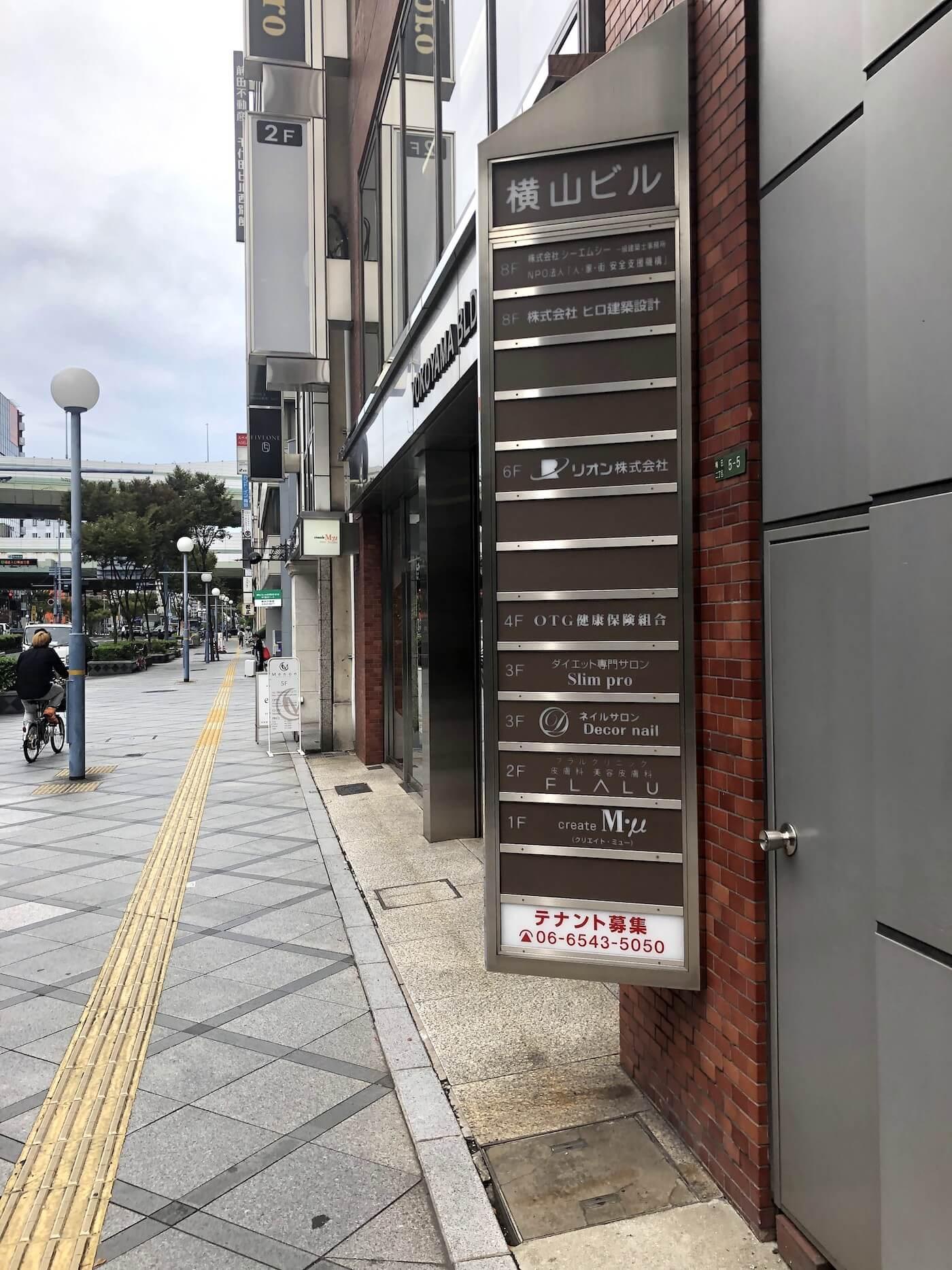 大阪駅からFLALUクリニック30