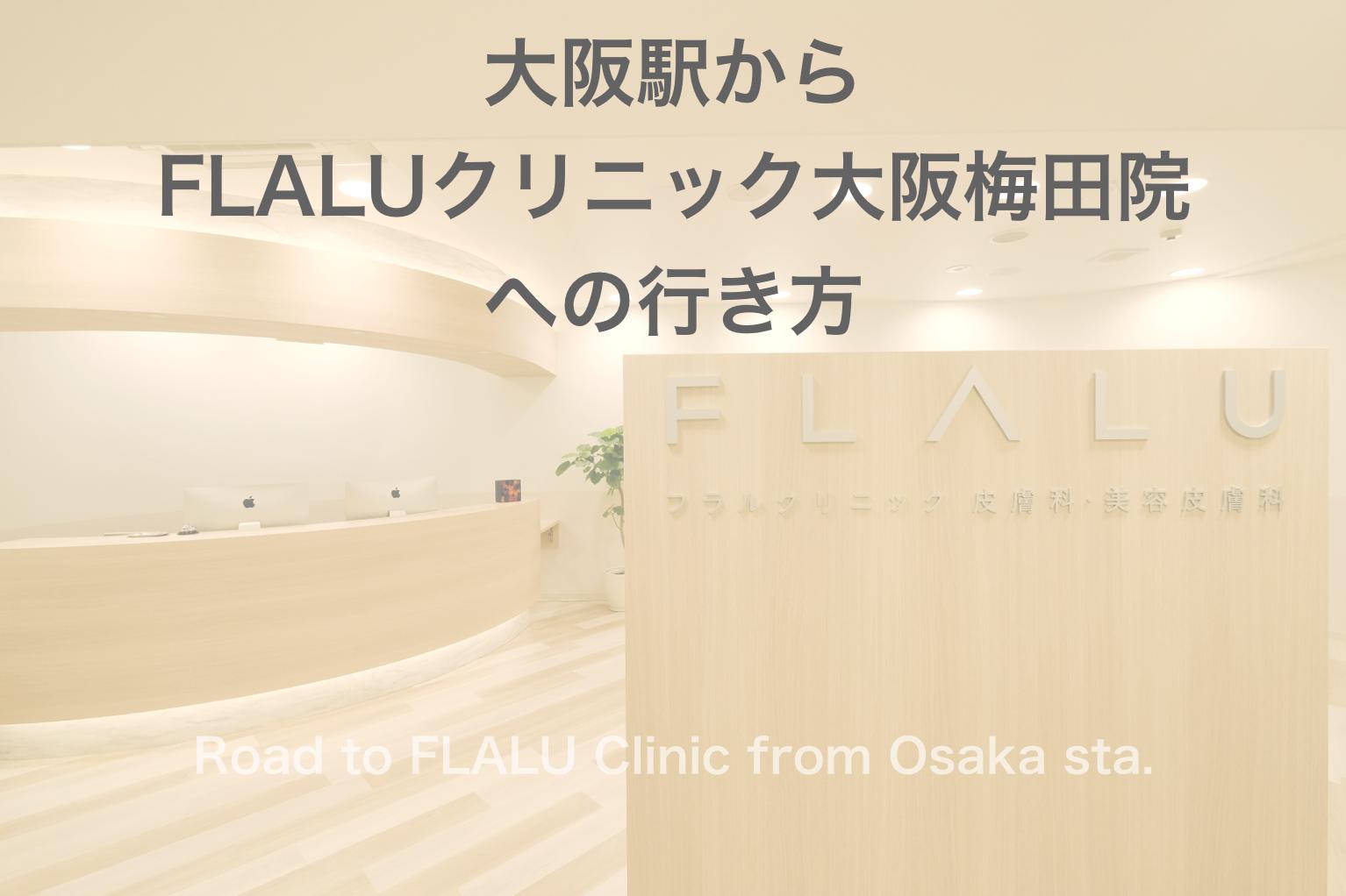 大阪駅からFLALUへ