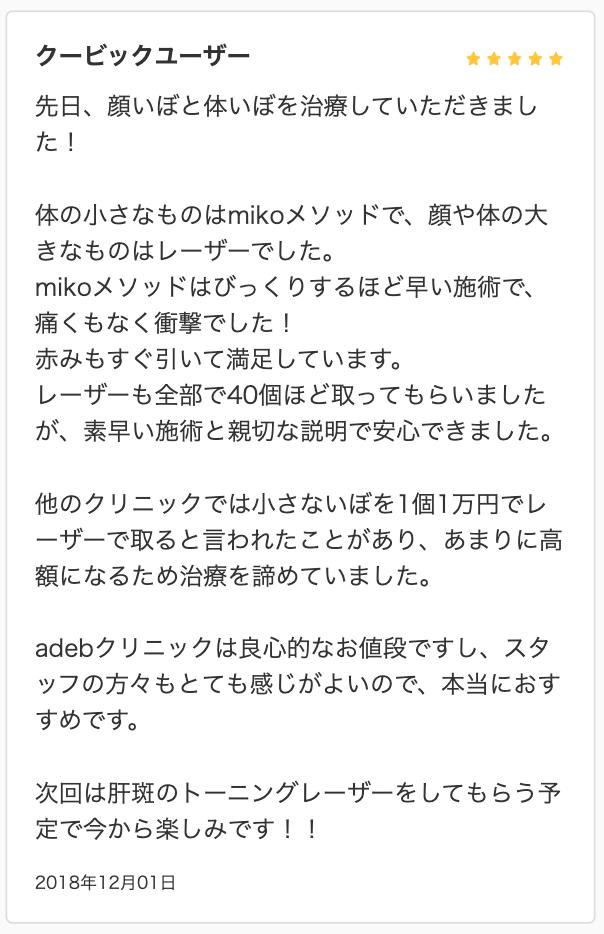 顔イボレーザー_口コミ5