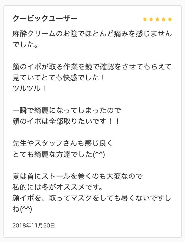 顔イボレーザー_口コミ6