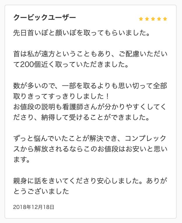 顔イボレーザー_口コミ4
